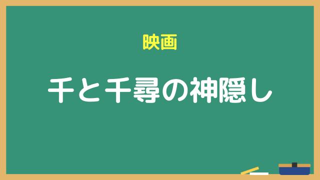 映画『千と千尋の神隠し』動画