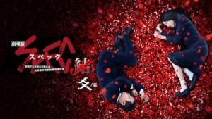 『劇場版 SPEC~結~ 爻ノ篇』映画無料動画