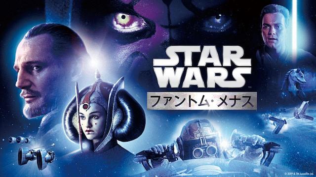 映画『スター・ウォーズ エピソード1/ファントム・メナス』動画