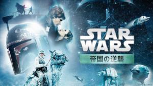 『スター・ウォーズ エピソード5/帝国の逆襲』映画無料動画