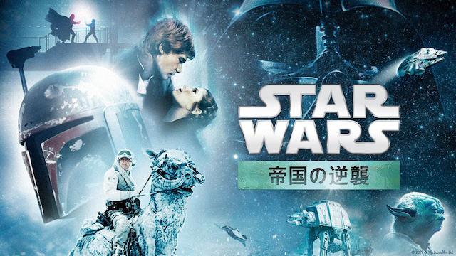 映画『スター・ウォーズ エピソード5/帝国の逆襲』動画