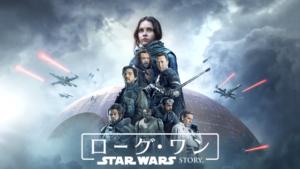 『ローグ・ワン/スター・ウォーズ・ストーリー』映画無料動画