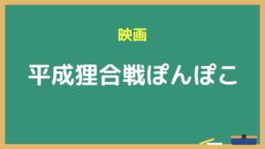 『平成狸合戦ぽんぽこ』映画無料動画