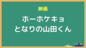 『ホーホケキョ となりの山田くん』映画無料動画