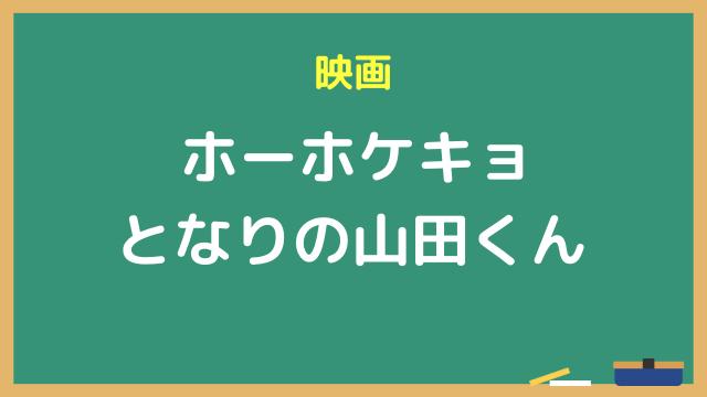 映画『ホーホケキョ となりの山田くん』動画