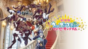 『劇場版 うたの☆プリンスさまっ♪ マジLOVEキングダム』映画無料動画