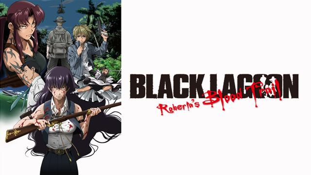 アニメ『BLACK LAGOON Roberta's Blood Trail(OVA)』動画