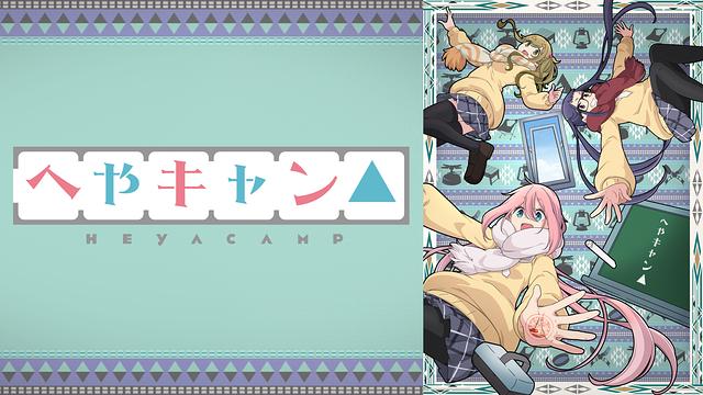 アニメ『へやキャン△』動画