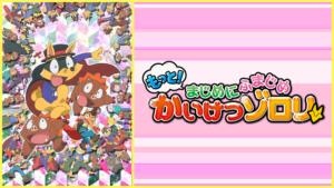 『もっと!まじめにふまじめ かいけつゾロリ 第2シリーズ(第2期)』アニメ無料動画