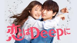 『恋はDeepに』ドラマ無料動画