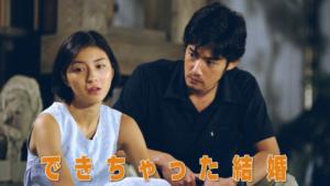 『できちゃった結婚』ドラマ無料動画