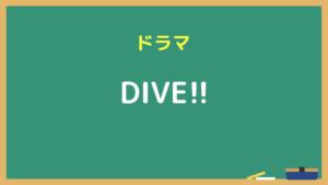 『DIVE!!』ドラマ無料動画