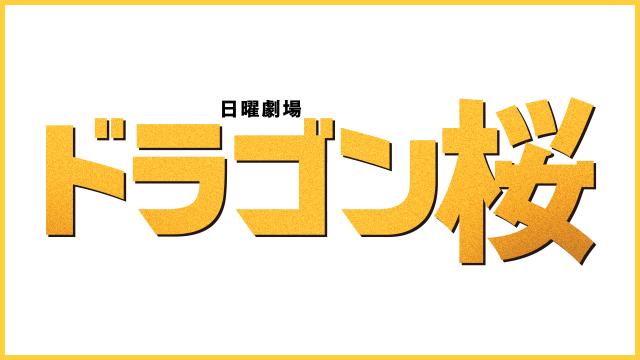 ドラマ『ドラゴン桜2(2021年)』動画