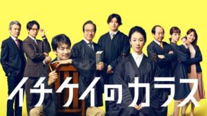 『イチケイのカラス』ドラマ無料動画