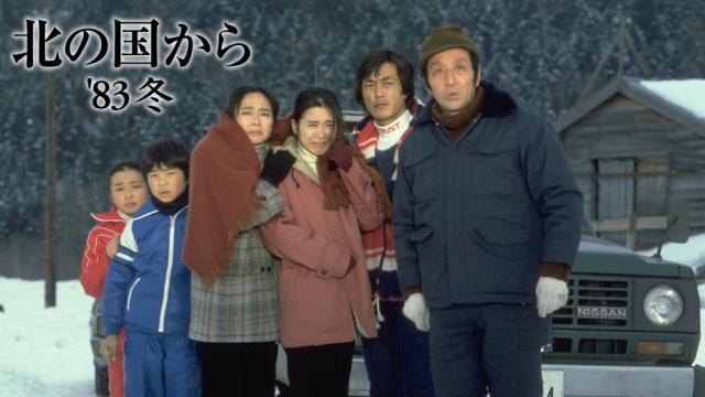 ドラマ『北の国から '83冬(スペシャル)』動画