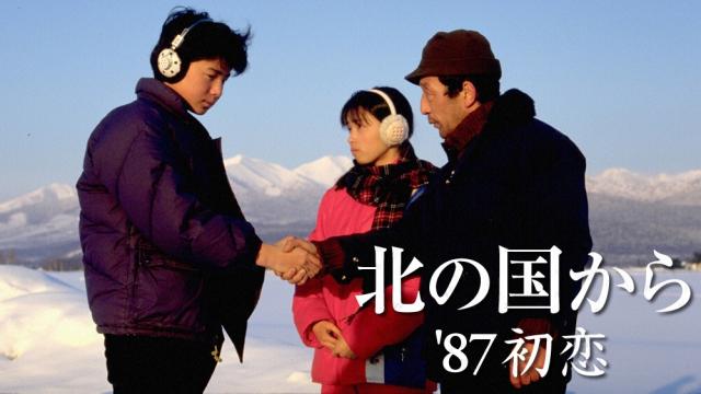 ドラマ『北の国から '87初恋(スペシャル)』動画