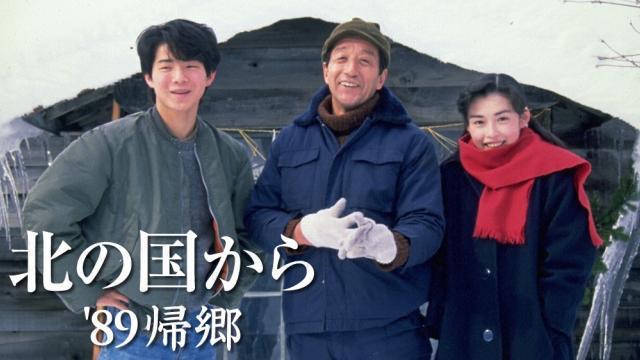 ドラマ『北の国から '89帰郷(スペシャル)』動画