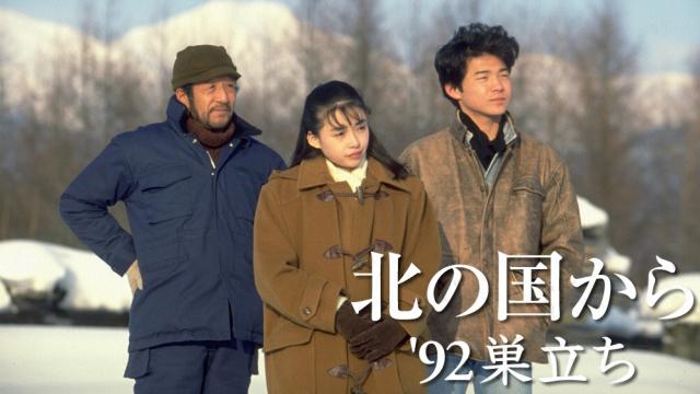ドラマ『北の国から '92巣立ち(スペシャル)』動画