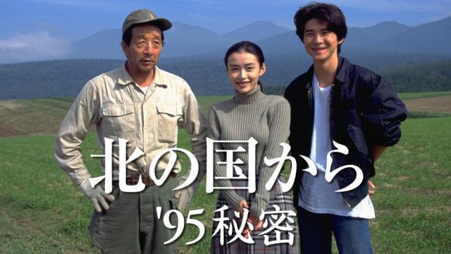 ドラマ『北の国から '95秘密(スペシャル)』動画