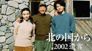 『北の国から 2002遺言(スペシャル)』ドラマ無料動画