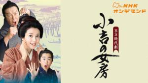 『小吉の女房(第1期)』ドラマ無料動画