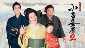 『小吉の女房2(第2期)』ドラマ無料動画