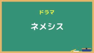 『ネメシス』ドラマ無料動画