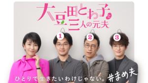 『大豆田とわ子と三人の元夫』ドラマ無料動画