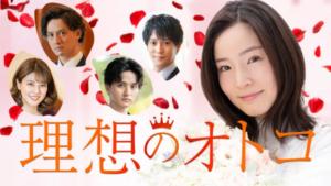 『理想のオトコ』ドラマ無料動画