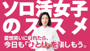 『ソロ活女子のススメ』ドラマ無料動画
