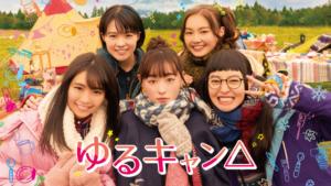 『ゆるキャン△(第1期)』ドラマ無料動画