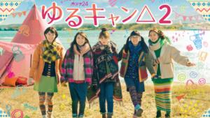 『ゆるキャン△2(第2期)』ドラマ無料動画