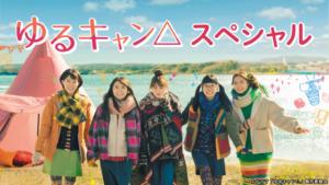 『ゆるキャン△スペシャル』ドラマ無料動画