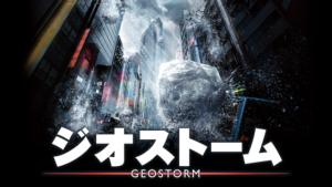 『ジオストーム』映画無料動画