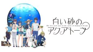 『白い砂のアクアトープ』アニメ無料動画