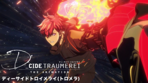 『D_CIDE TRAUMEREI THE ANIMATION』アニメ無料動画