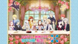 『乙女ゲームの破滅フラグしかない悪役令嬢に転生してしまった…X(第2期)』アニメ無料動画