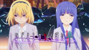 『ひぐらしのなく頃に卒』アニメ無料動画