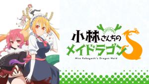 『小林さんちのメイドラゴンS(第2期)』アニメ無料動画