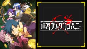 『迷宮ブラックカンパニー』アニメ無料動画