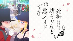 『死神坊ちゃんと黒メイド』アニメ無料動画
