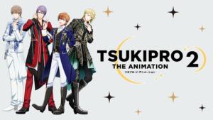 『TSUKIPRO THE ANIMATION 2(第2期)』アニメ無料動画