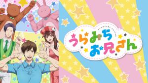 『うらみちお兄さん』アニメ無料動画