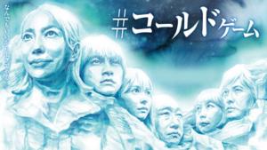 『#コールドゲーム』ドラマ無料動画