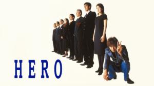 『HERO(2001年)』ドラマ無料動画