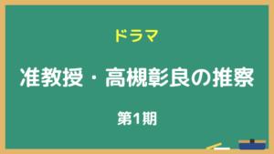 『准教授・高槻彰良の推察 Season1』ドラマ無料動画