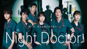 『ナイト・ドクター』ドラマ無料動画
