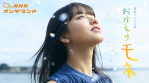 『おかえりモネ』ドラマ無料動画