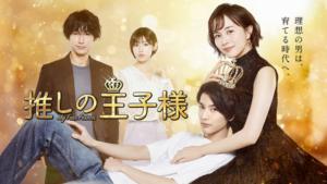 『推しの王子様』ドラマ無料動画
