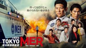 『TOKYO MER~走る緊急救命室~』ドラマ無料動画